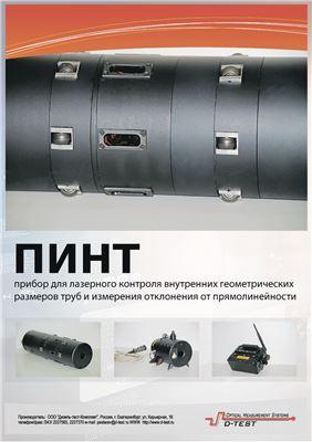 ПИНТ - прибор для лазерного контроля внутренних геометрических размеров труб и измерения отклонения от прямолинейности