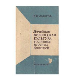 Мошков В.Н. Лечебная физическая культура в клинике нервных болезней