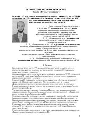 Девойно И.Г. Усложнение технических систем