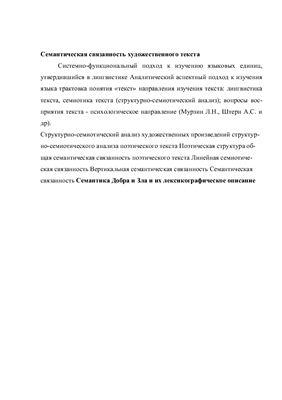 Реферат - Проблема семантического анализа художественного текста