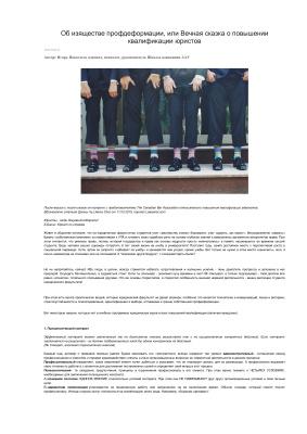 Покотило И. Об изяществе профдеформации, или Вечная сказка о повышении квалификации юристов