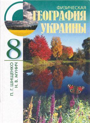 Шищенко П.Г., Мунич Н.В. Физическая география Украины. 8 класс