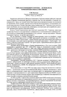 Платова Т.М. Михаил Семенович Горохов - основатель томской школы баллистиков