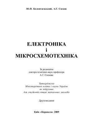 Колонтаєвський Ю.П., Сосков А.Г. Електроніка і мікросхемотехніка: Підручник