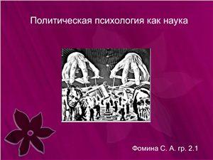 Презентация - Политическая психология