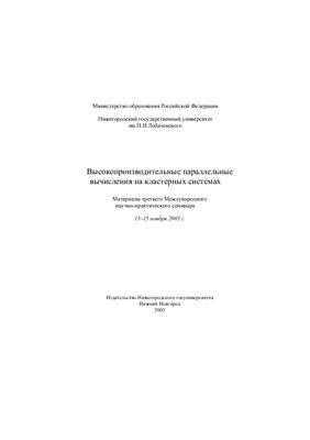 Стронгин Р.Г (ред.) Высокопроизводительные параллельные вычисления на кластерных системах