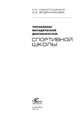 Водянникова И.А., Никитушкина Н.Н. Управление методической деятельностью спортивной школы