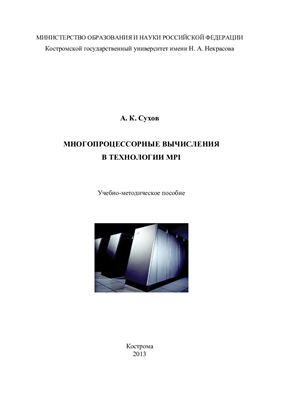 Сухов А.К. Многопроцессорные вычисления в технологии MPI
