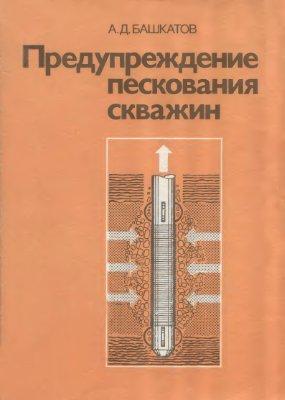 Башкатов А.Д. Предупреждение пескования скважин
