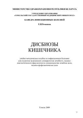 Романова Е.И. Дисбиозы кишечника