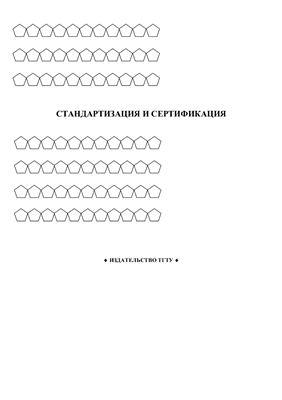 Григорьева С.В., Пономарев С.В., и др. Стандартизация и сертификация: Учеб. пособие