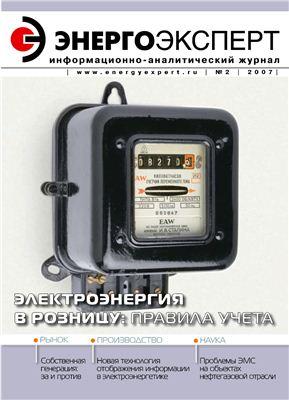 ЭнергоЭксперт 2007 №02