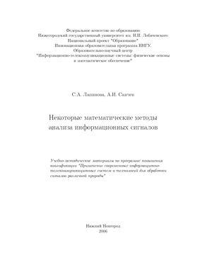 Лапинова С.А., Саичев А.И. Некоторые математические методы анализа информационных сигналов