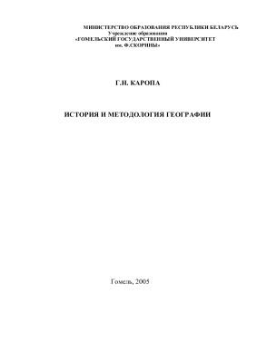 Каропа Г.Н. История и методология географии. Курс лекций