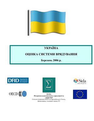 Памела Барнс. Оцінка системи врядування в Україні, 2006-2007