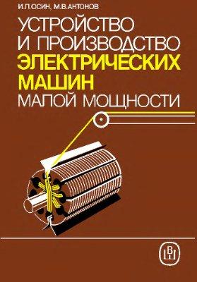 Осин И.Л., Антонов М.В. Устройство и производство электрических машин малой мощности