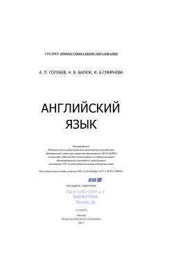 Голубев А.П., Балюк Н.В., Смирнова И.Б. Английский язык