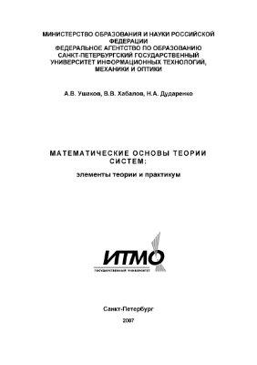 Ушаков А.В., Хабалов В.В., Дударенко Н.А. Математические основы теории систем: элементы теории и практикум