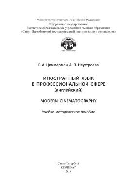 ЦиммерманГ.А.Иностранный язык впрофессиональной сфере (английский). Modern Cinematography