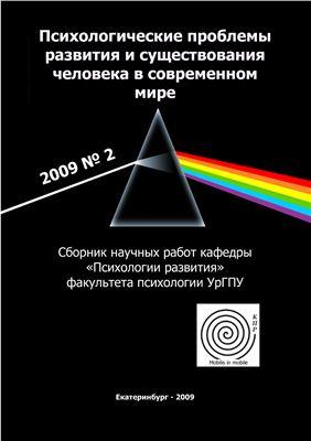 Минюрова С.А. (ред.) Психологические проблемы развития и существования человека в современном мире 2009 №02