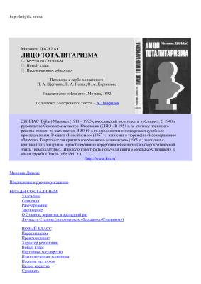 Джилас М. Лицо тоталитаризма