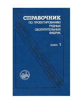 Тихонов О.Н. Справочник по проектированию рудных обогатительных фабрик. кн1