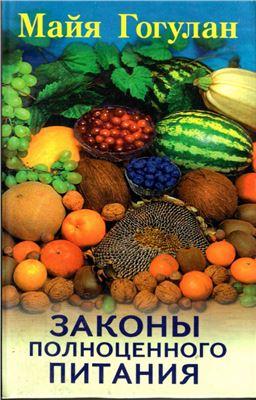 Гогулан Майя. Законы полноценного питания