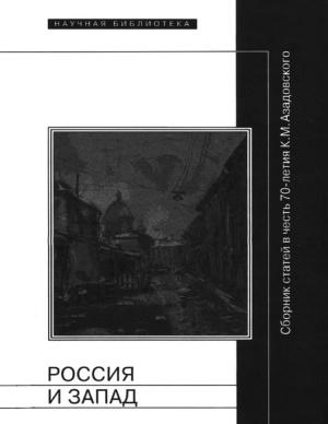 Безродный М., Богомолов Н., Лавров А. (сост.). Россия и Запад