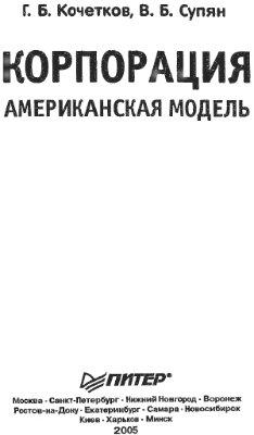 Кочетков Г.Б., Супян В.Б. Корпорация: американская модель