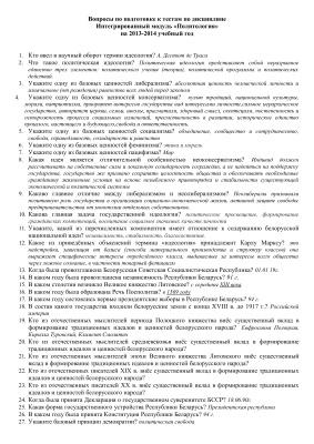 Вопросы по подготовке к тестам по дисциплине Интегрированный модуль Политология на 2013-2014