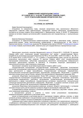 Краев Н.А., Борисов А.Н. Комментарий к Федеральному закону от 18 июля 2011 г. N 223-ФЗ О закупках товаров, работ, услуг отдельными видами юридических лиц (постатейный)