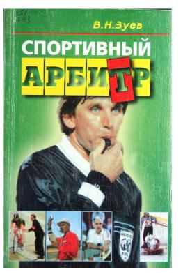 Зуев В.Н. Спортивный арбитр