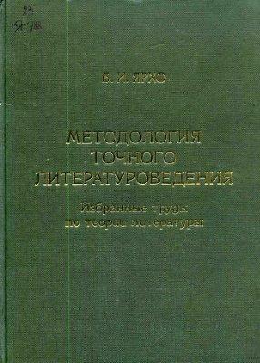 Ярхо Б.И. Методология точного литературоведения. Избранные труды по теории литературы