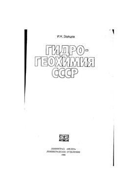 Зайцев К.Н. Гидрогеохимия СССР