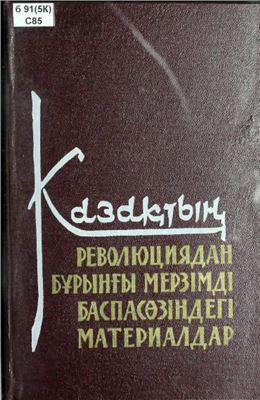 Субханбердина Ү. Қазақтың революциядан бұрынғы мерзімді баспасөзәндегі материалдар. 2-бөлім