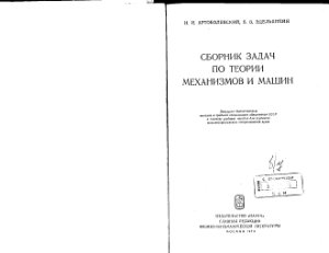 Артоболевский И.И., Эдельштейн Б.В. Сборник задач по