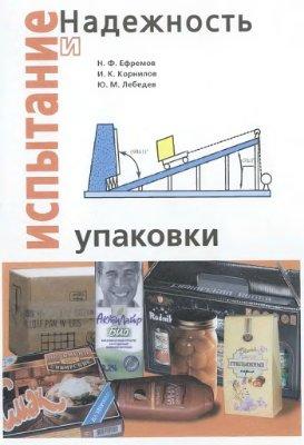 Ефремов Н.Ф., Корнилов И.К., Лебедев Ю.М. Надежность и испытание упаковки