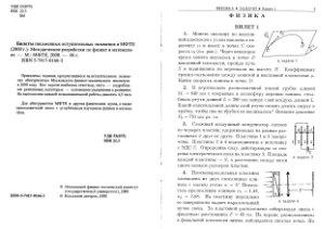 Билеты письменных вступительных экзаменов в МФТИ за 2000 год