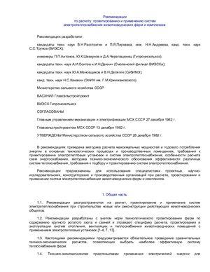 Рекомендации по расчету, проектированию и применению систем электротеплоснабжения животноводческих ферм и комплексов