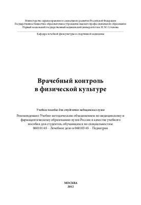 Ачкасов Е.Е., Руненко С.Д., Пузин С.Н. Врачебный контроль в физической культуре