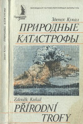 Кукал З. Природные катастрофы