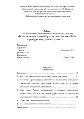 Венская конвенция о консульских сношениях 1963 г.: структура, содержание, сущность