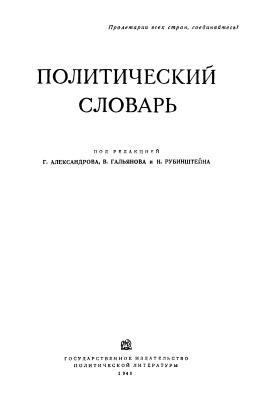 Александров Г., Гальянов В., Рубинштейн Н. (ред.) Политический словарь 1940 года