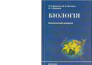 Шаламов Р.В., Дмітрієв Ю.В., Підгірний В.І. Біологія. Комплексний довідник
