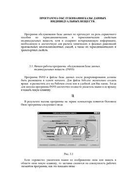 Программа - Справочник по свойствам индивидуальных веществ