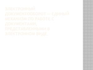 СЭД (Система электронного документооборота) БОСС-Референт
