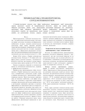 Нелюбіна Д. Профілактика правопорушень серед неповнілотініх