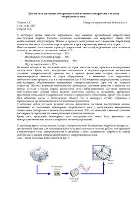 Петухов В.С. Лекция - Диагностика состояния электродвигателей на основе спектрального анализа
