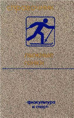 Марков Г.П. (сост.) Лыжные гонки. Справочник