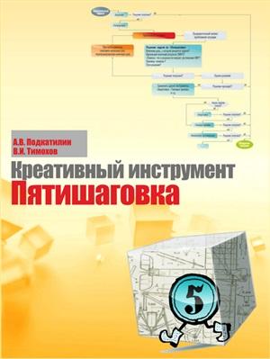 Подкатилин А.В., Тимохов В.И. Изобретательский инструмент Пятишаговка